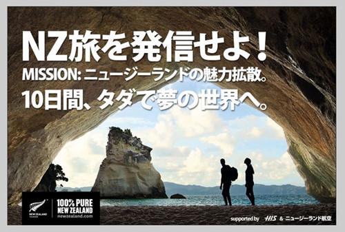 【#NZ旅を発信せよ!】ニュージーランド情報をゲットせよ!