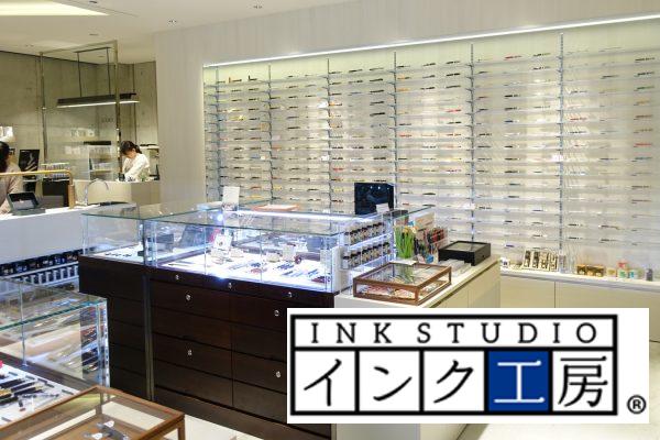 【万年筆専門店 KA-KU 福岡】インク工房®(SAILOR)ではじめてのオリジナルインクを作って頂きました!