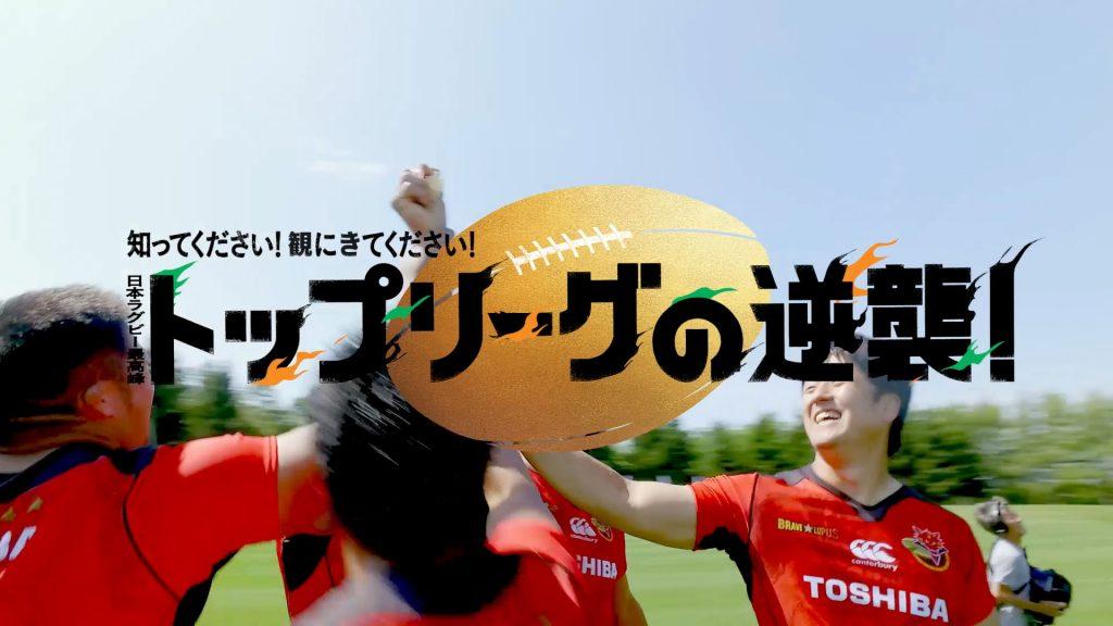 ラグビー初心者必見!トップリーグの選手出演動画が素敵すぎる!ラグビーワールドカップ2019日本開催に向けて、トップリーグの選手が一肌脱いだ!?