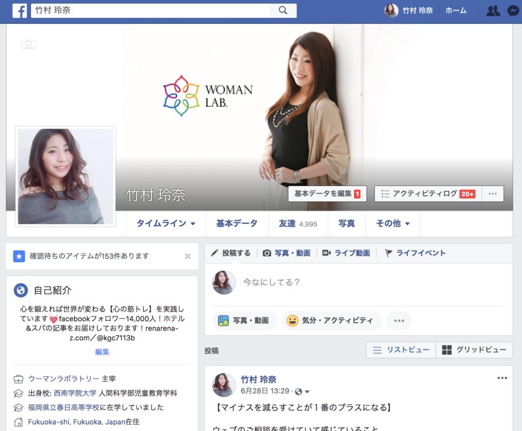 facebook 竹村玲奈