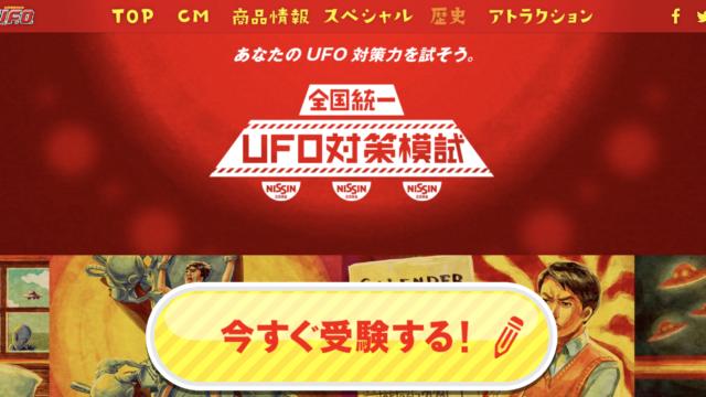 全国統一UFO対策模試