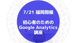 福岡 グーグルアナリティクス講座 ウェブ解析 竹村玲奈