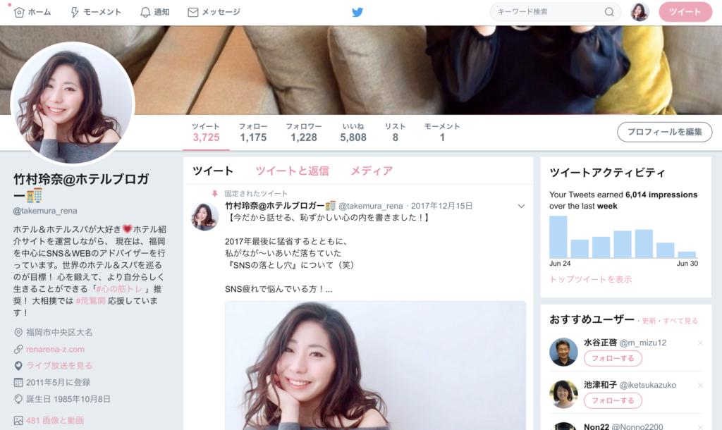 竹村玲奈 Twitter