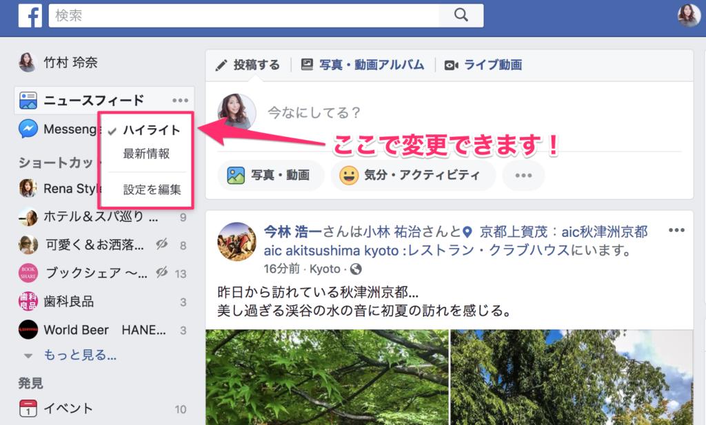 facebook ハイライト 最新投稿を設定