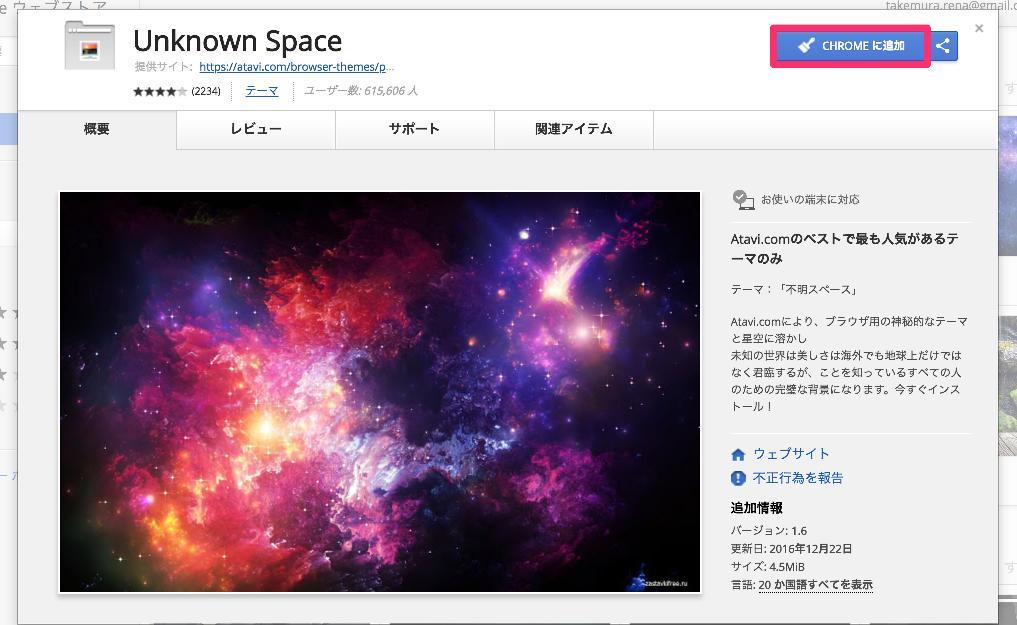 Google Chrome ホーム画面 カスタマイズ