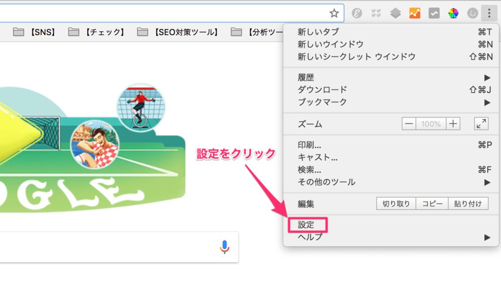 GoogleChrome ホーム画面変更