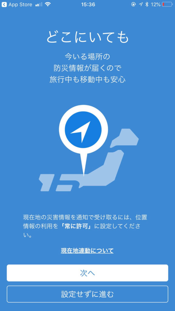 yahoo防災速報アプリ