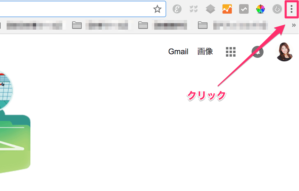 Google Chrome ホーム画面カスタマイズする方法01