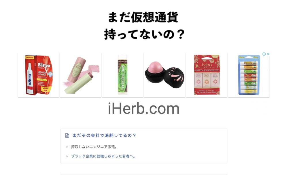 イケハヤさん ブログ