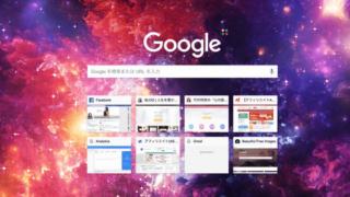 Google Chromeのホーム画面を設定変更する方法