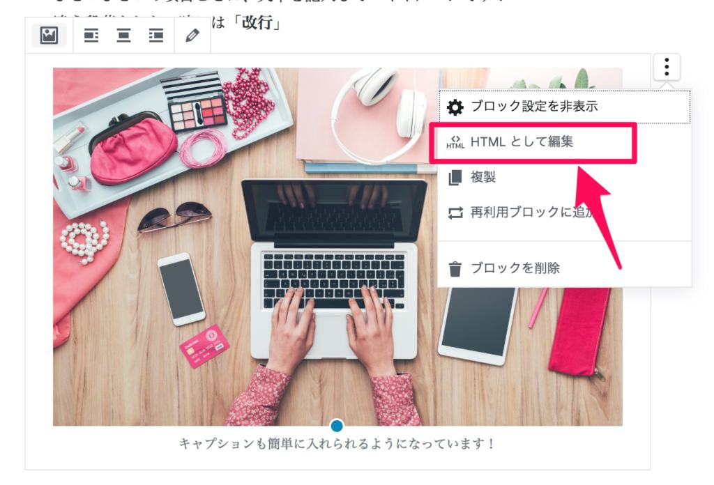 wordpress 新エディタ Gutenberg 編集画面 SNSを追加する方法