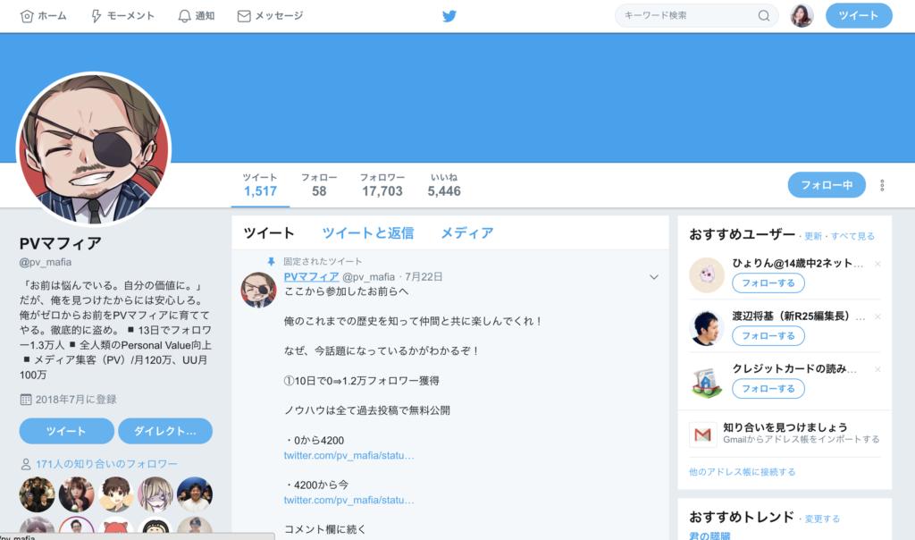 PV マフィア Twitter