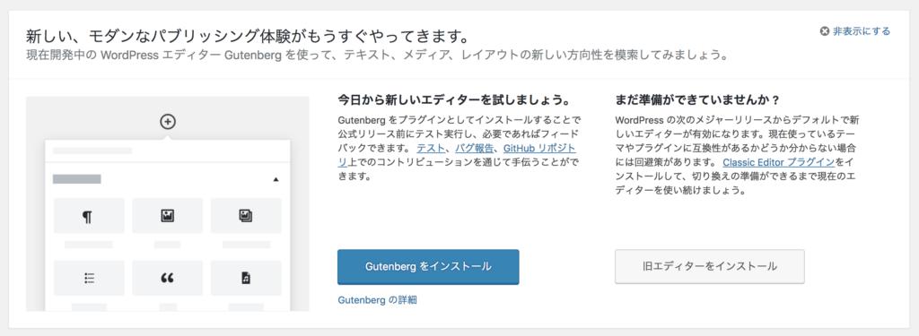 wordpress 新エディタ Gutenberg