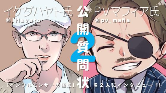 イケハヤさん&PVマフィアさん
