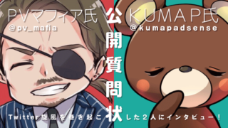 pvmafia_kumap_shitsumon