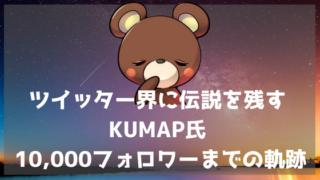 KUMAP 竹村玲奈