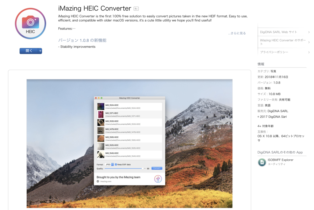 .HEICを.jpgに変換する方法